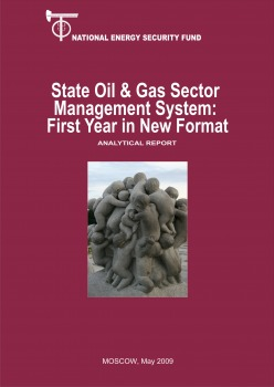 State oil and gas sector management system: first year in new format