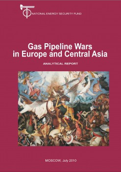 Gas Pipeline Wars in Europe and Central Asia