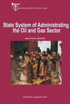 State System of Administrating the Oil and Gas Sector