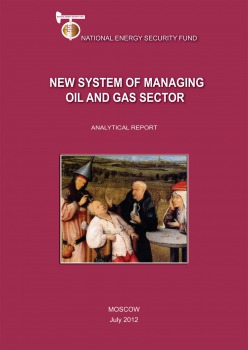 New system of managing oil and gas industry
