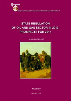 State regulation of oil and gas sector in 2013,  prospects for 2014
