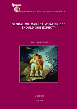 Global Oil Market: What Prices Should One Expect?