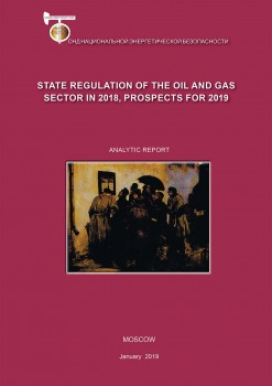 State regulation of the oil and gas sector in 2018, prospects for 2019