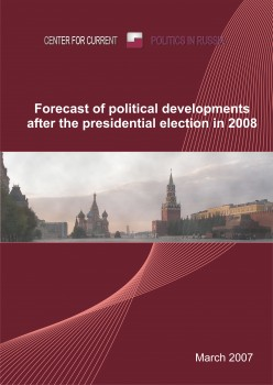 Forecast of political developments after the presidential election in 2008